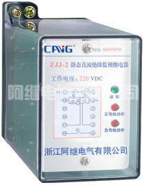 ZJJ-2、2A静态直流绝缘监视betvlctor伟德官网